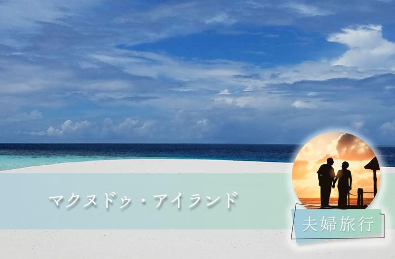 【ご夫婦旅行編】お客様の声~マクヌドゥ・アイランド②~