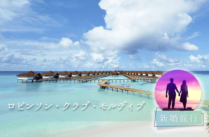 【新婚旅行編】お客様の声~ロビンソン・クラブ・モルディブ~