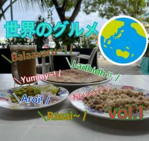 世界のグルメ紹介ーモルディブローカルフード編ー