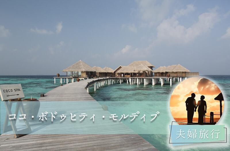 【夫婦旅行編】お客様の声~ココ・ボドゥヒティ・モルディブ~