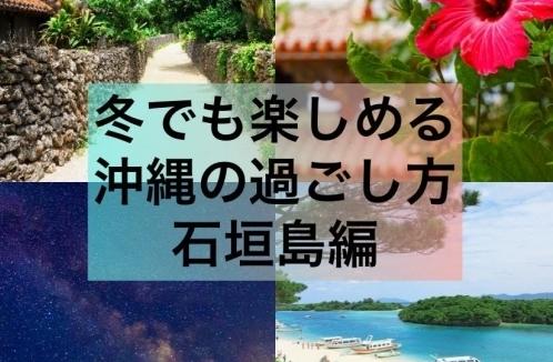 冬でも楽しめる!沖縄の過ごし方『石垣島編』
