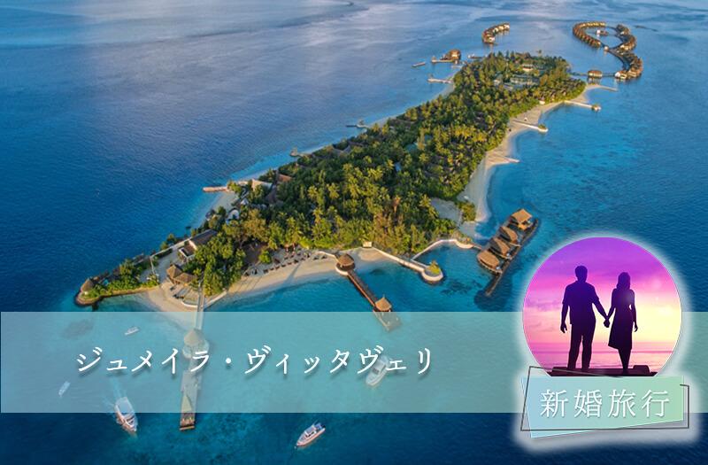 【新婚旅行編】お客様の声~ジュメイラ・ヴィッタヴェリ~