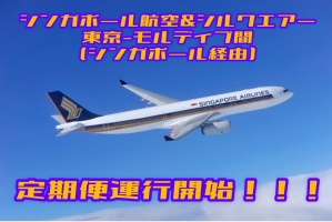 シンガポール航空+シルクエアー定期便運航開始☆