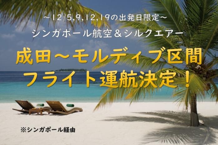 12月出発日限定!シンガポール航空&シルクエア、モルディブ路線運航決定♪