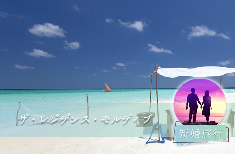 【新婚旅行編】お客様の声~ザ・レジデンス・モルディブ~