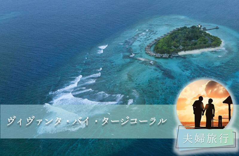 【夫婦旅行編】お客様の声~ヴィヴァンタ・バイ・タージコーラル~