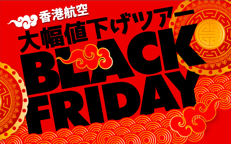 ★★BLACK FRIDAY★★ 緊急発売! 香港航空利用・大幅値下げツアー!!