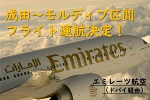 1~3月出発曜日限定!エミレーツ航空も、ついにモルディブ路線運航決定♪