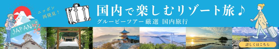 ニッポン再発見!国内で楽しむリゾート旅特集