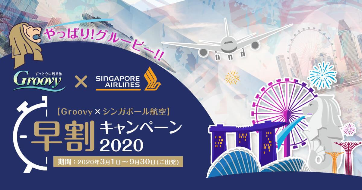【Groovy×シンガポール航空】早割キャンペーン