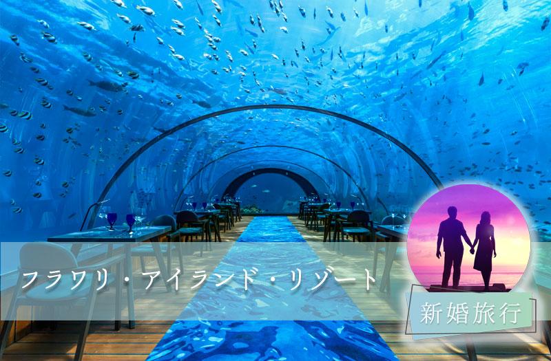 【新婚旅行編】お客様の声~フラワリ・アイランド・リゾート~