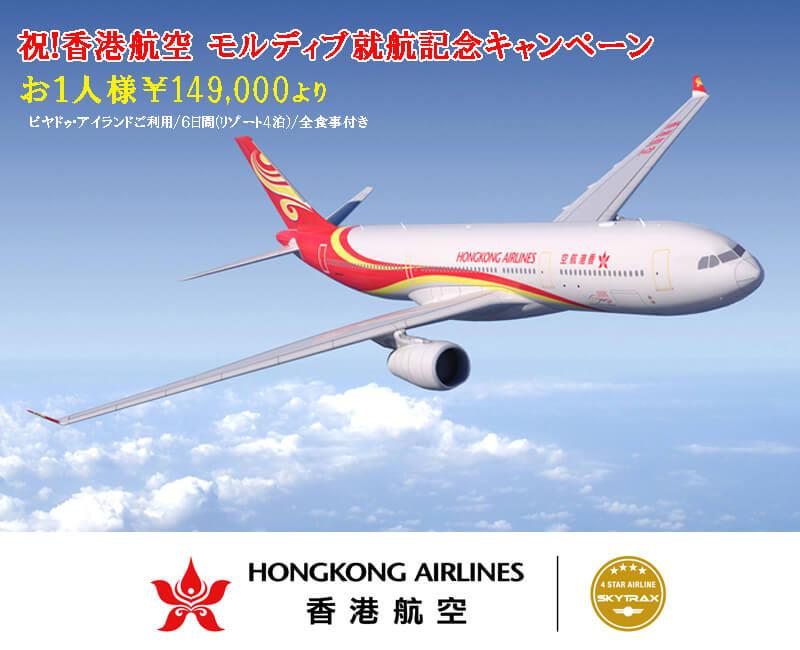 香港航空 ☆祝☆モルディブ就航記念キャンペーン!
