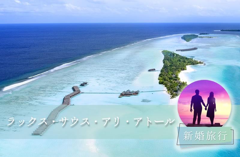 【新婚旅行編】お客様の声~ラックス・サウス・アリ・アトール~