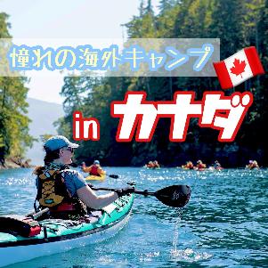 【カナダ】キャンプ好き必見! カヌー×キャンプで大自然満喫ツアーinバンクーバー島