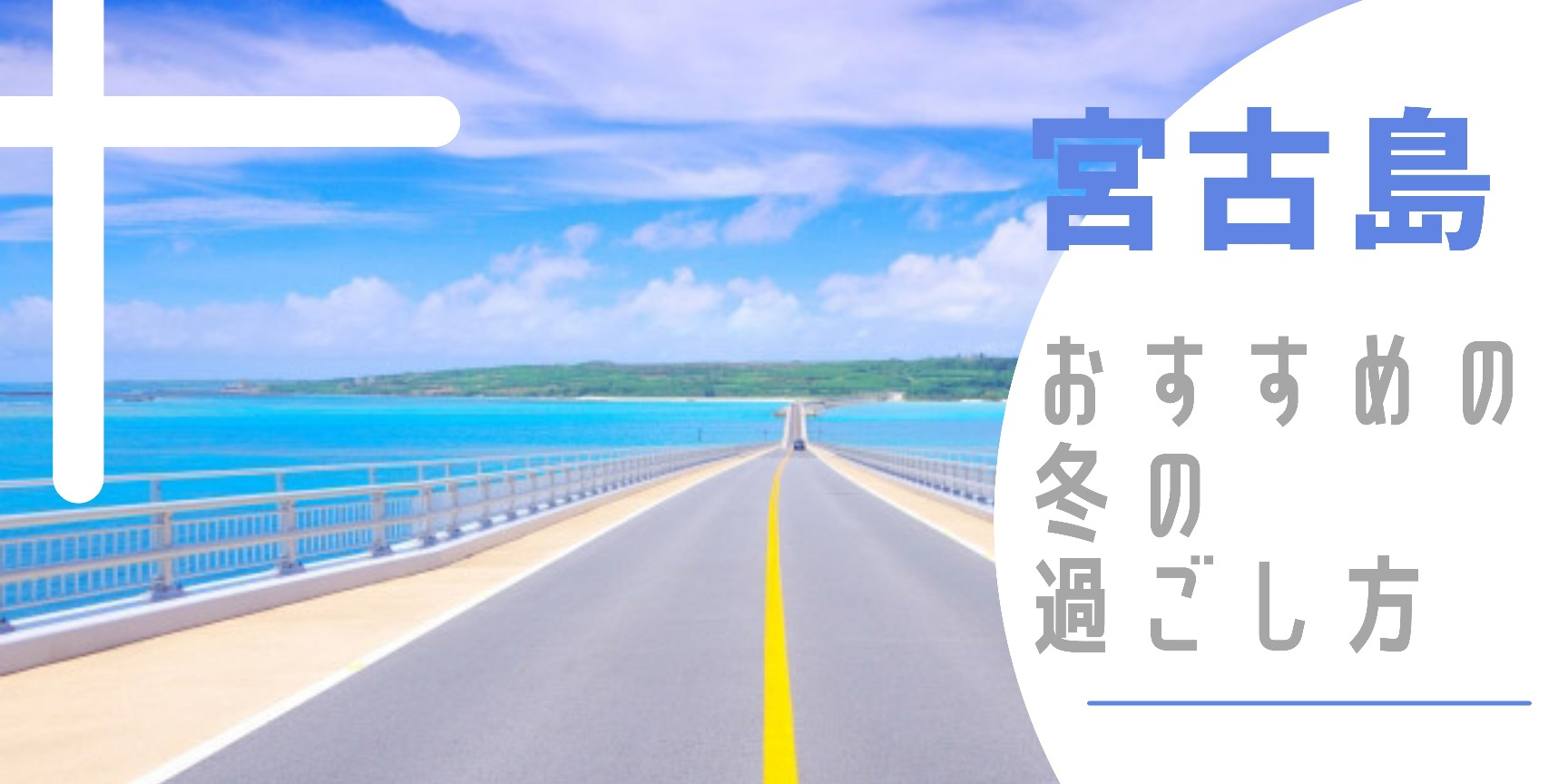 【宮古島】オススメの冬の過ごし方