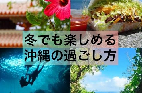 冬でも楽しめる!沖縄の過ごしたかた