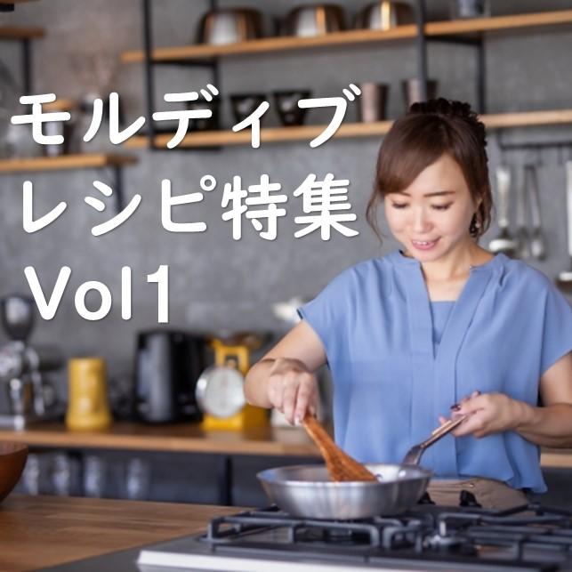 モルディブ料理レシピ特集Vol1<<マスフニ>>
