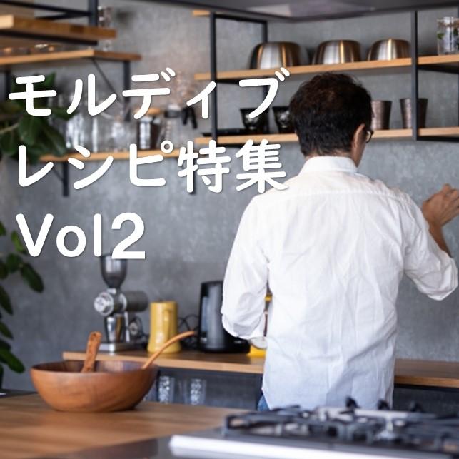 モルディブ料理レシピ特集Vol2<<クリマス>>