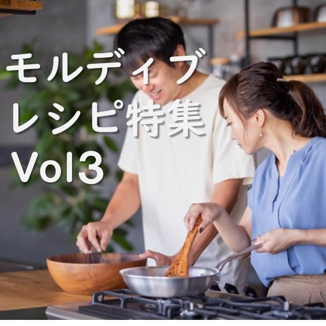 モルディブ料理レシピ特集Vol3<<ロシ>>
