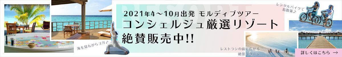 2021年4~10月出発モルディブツアー コンシェルジュ厳選リゾート絶賛販売中!!