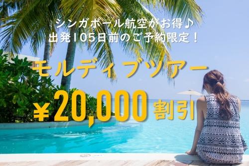 【モルディブツアー】早期予約がお得!出発105日前予約で2万円引き!!