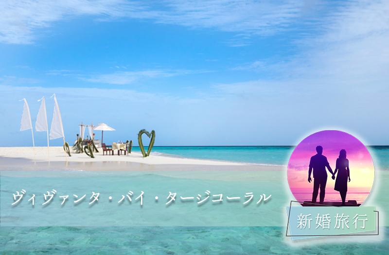 【新婚旅行編】お客様の声~タージコーラルリーフ~
