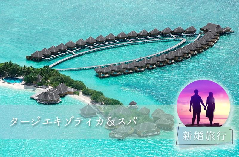 【新婚旅行編】お客様の声~タージ エキゾティカ & スパ~