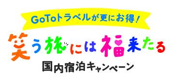 GoToトラベルが更にお得! 笑う旅には福来たる国内宿泊キャンペーン☆彡